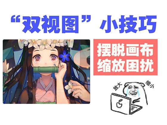 摆脱画布缩放困扰の偷懒小技巧【画渣一分钟】-蓝铅笔