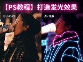 【PS教程】打造发光效果