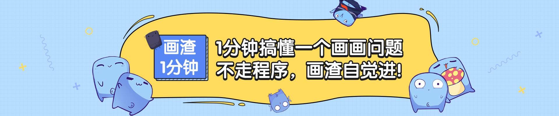 拯救超级小白计划:入板第一步拿笔及基础快捷键【画渣一分钟】-蓝铅笔