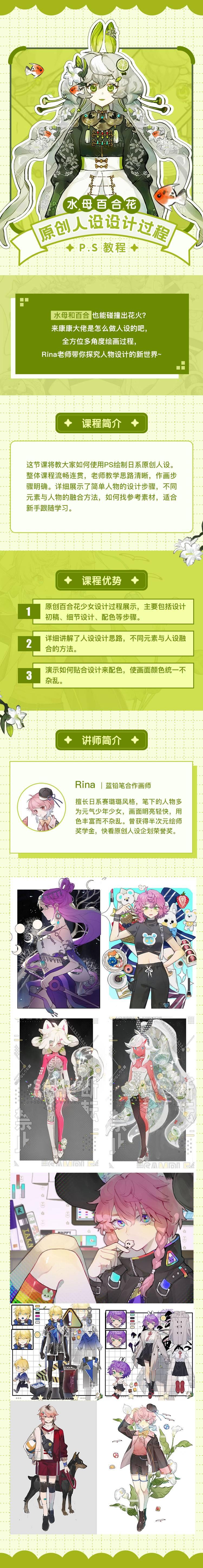 【日系教程】PS水母百合花原创人设设计过程_rina
