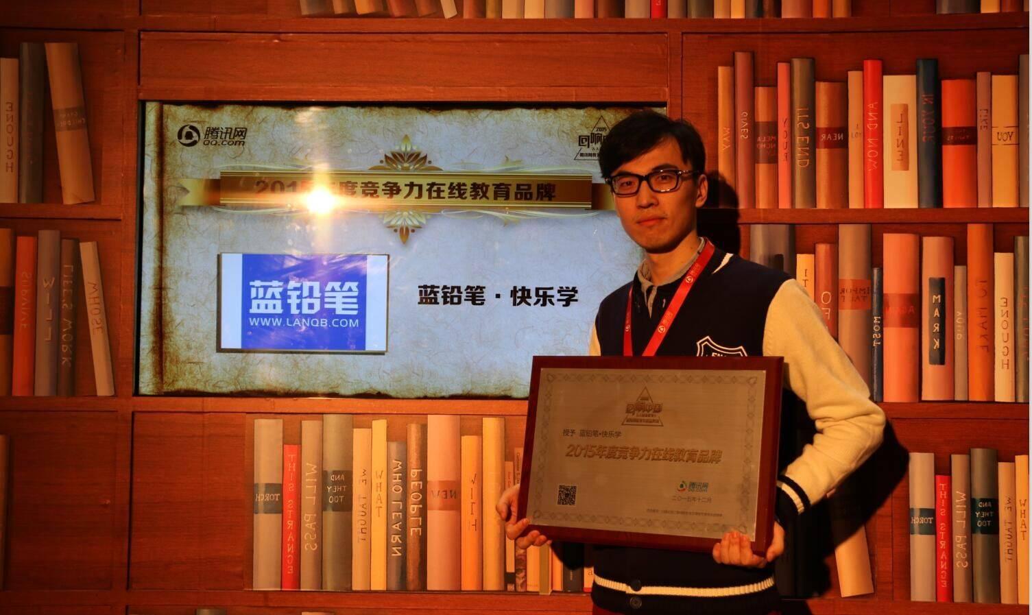 """蓝铅笔荣膺""""回响中国""""2015年度竞争力在线教育品牌"""