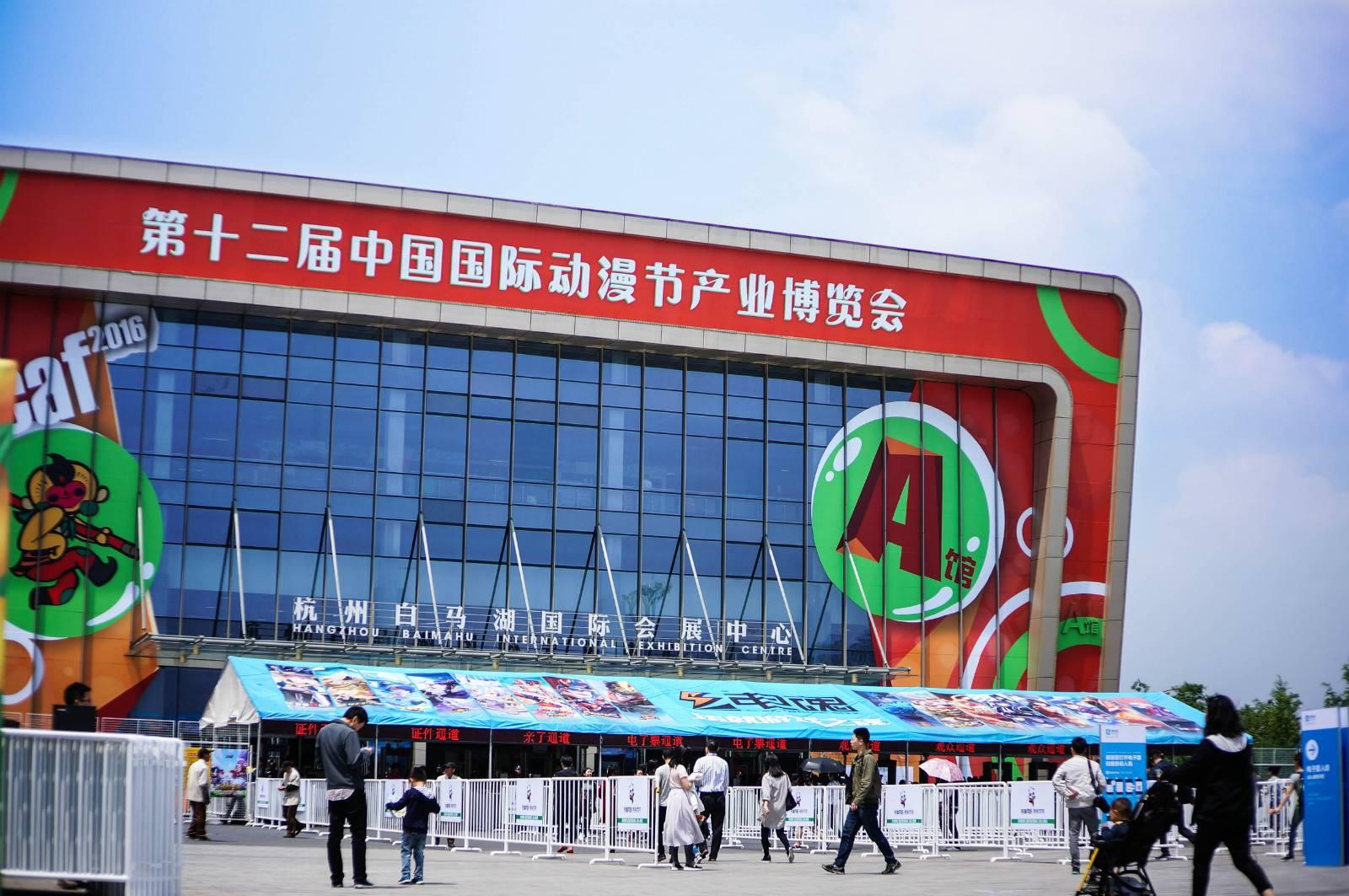 蓝铅笔第十二届杭州国际动漫节之旅