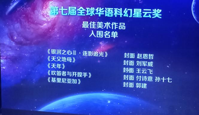 蓝铅笔原画主讲赵恩哲获科幻星云奖•最佳美术凯时娱乐kb88银奖