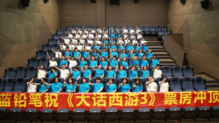 """蓝铅笔员工集体""""点赞""""《大话西游3》"""