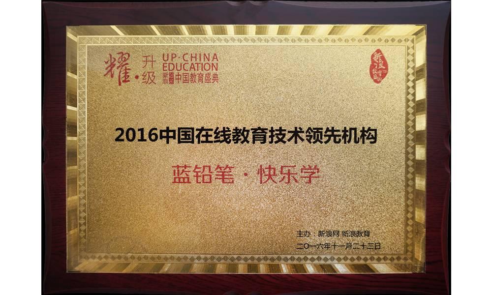 """蓝铅笔荣膺新浪""""2016中国在线教育技术领先机构""""大奖"""