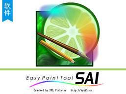 SAI软件基础视频教学