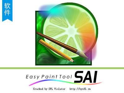【SAI软件入门】超人气导师·柯柯のSAI软件基础大科普!_绘画教程