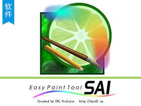 【绘画软件】SAI基础绘画凯时娱乐