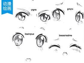 动漫绘画学习:动漫人物眼睛画法(眼睛的画法)
