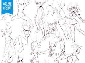 动漫绘画学习:动漫人物各类姿势绘法大全