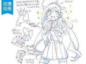 动漫绘画学习:手怎么画?看这里!