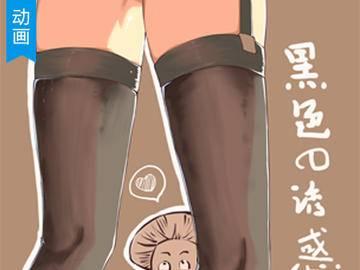 【日漫插画】黑丝吊带袜sai教程