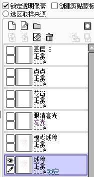 线稿改颜色.jpg