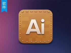 【AI基础凯时娱乐】软件使用+基础绘图工具