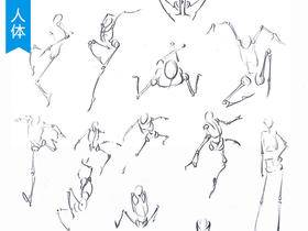 人体动态姿势的表现方法