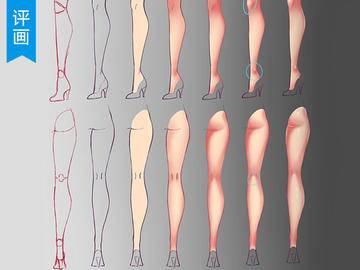 【老司机评画】04期 怎么画好人体腿部
