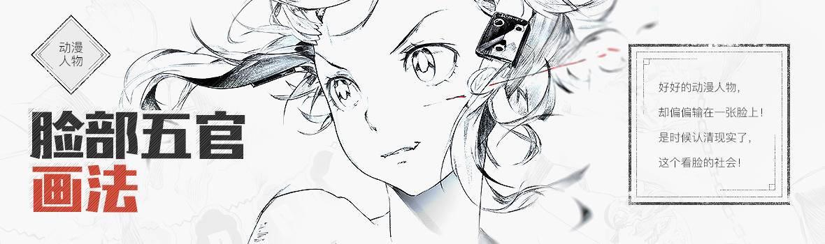 【专题】动漫人物脸部五官画法
