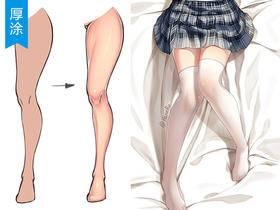 【韩系厚涂】写实腿部上色教程