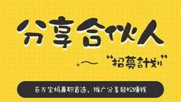 黄铅笔分享合伙人招募计划,动动手指,轻松月入万元