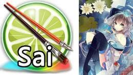 【SAI软件科普】萌新入门8大问——关于SAI你必须要知道的事儿!