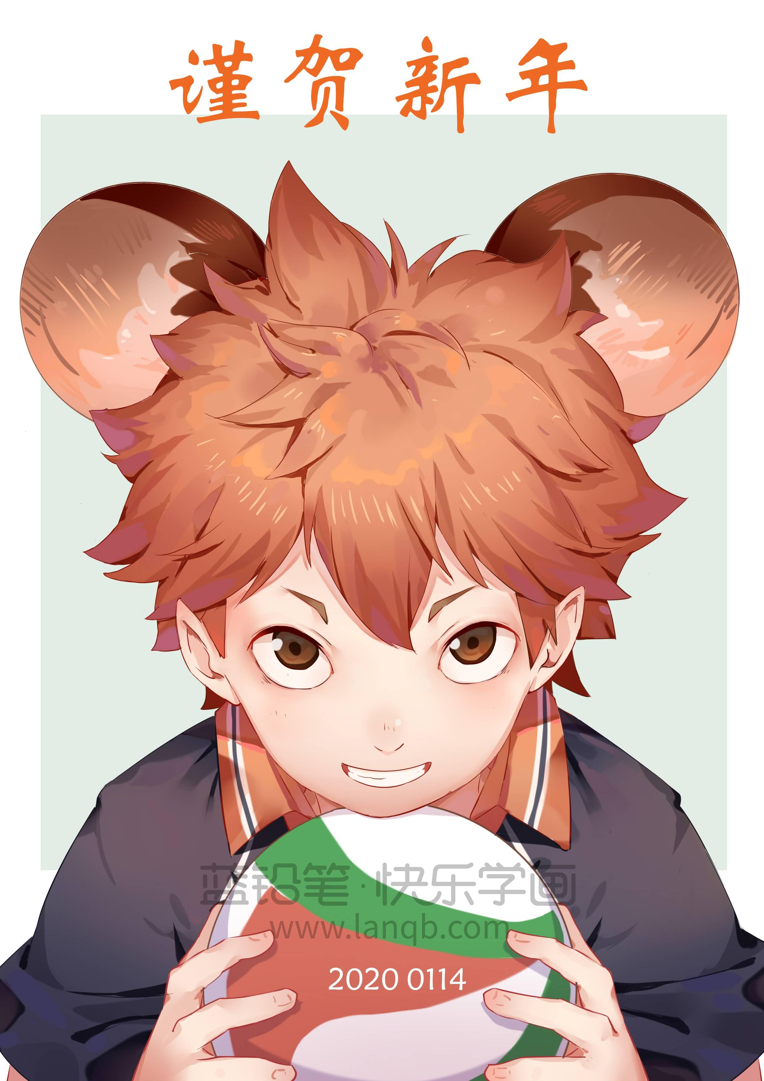 【日系插画】排球少年x鼠年贺图,鼠耳日向插画速涂_绘画教程