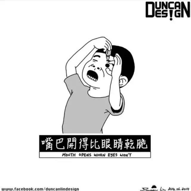 笑中带泪,99%的人都遇到过的扎心的日常小漫画,躺枪图片