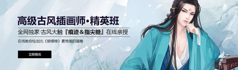 【古风插画】男性角色面部绘 PS教程_绘画教程