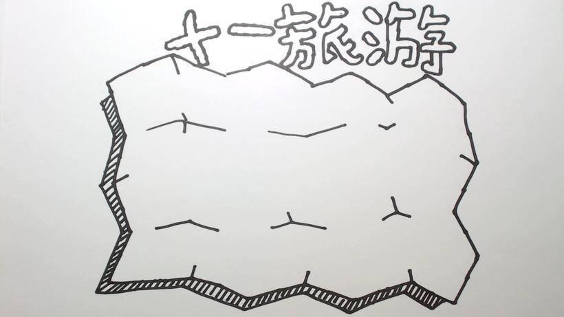 【十一旅游手账地图】简笔画手绘教程