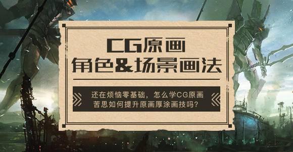 CG角色&场景画法