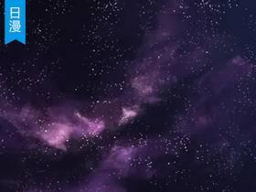 星空背景效果的简易绘制教程