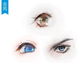 【古风】眼睛半厚涂上色技巧