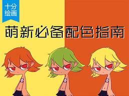 【配色】萌新必备配色指南