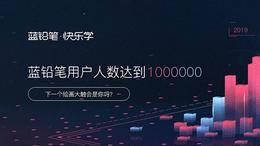 蓝铅笔,国内知名ACG绘画学习平台学员突破100万!