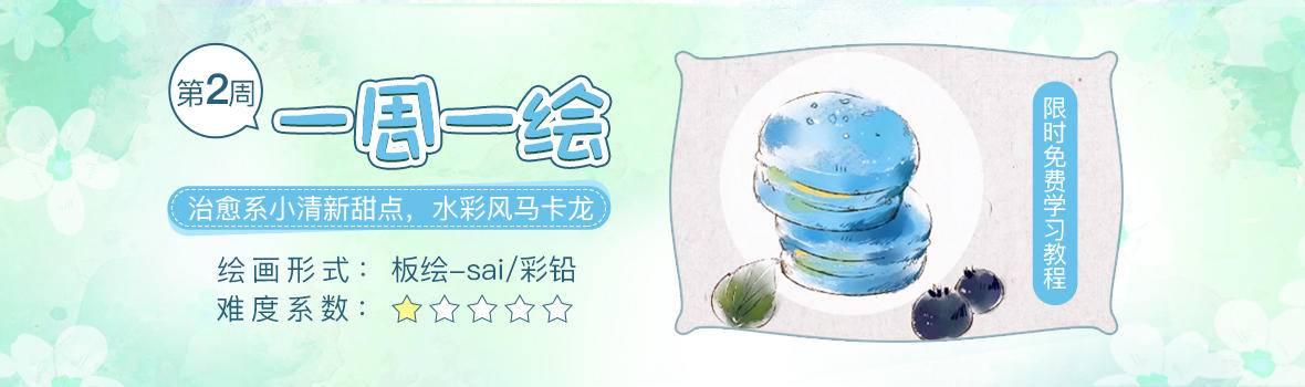【一周一绘】第2周: 治愈系小清新甜点,水彩风马卡龙