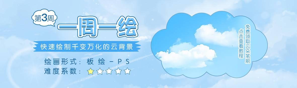 【一周一绘】第3周: 快速绘制千变万化的云背景
