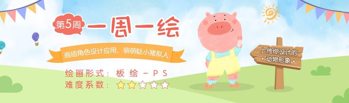 【一周一绘】第5周:商插角色设计应用,萌萌哒小猪拟人