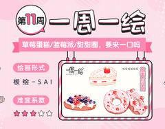 草莓蛋糕/蓝莓派/甜甜圈,要来一口吗