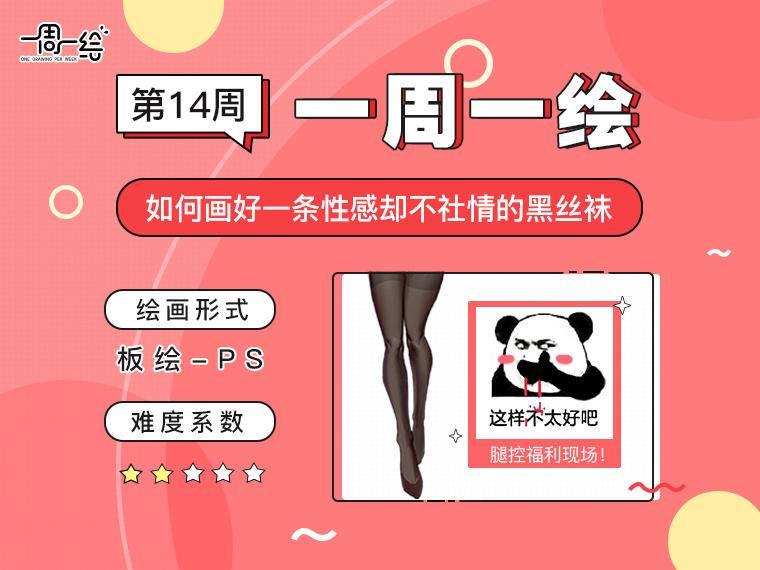 腿控福利现场!丝袜温柔包裹住女性腿部,真是令人心跳加速呢~紧贴身体曲线,提拔腿和臀部线条的黑色丝袜,能够最大限度地诱发女性腿部线条美。增加黑丝buff,你笔下的人物也能成为性感尤物。本次一周一绘,就来 ...