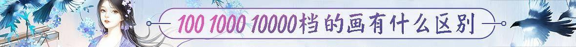 100 1000 10000档的画有什么区别