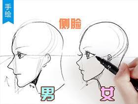 【手绘教程】男女侧颜怎么画,看这儿就对啦_绘画教程