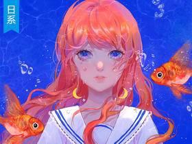 【日系教程】Procreate 深海少女金鱼色波浪长发上色技巧_绘画教程