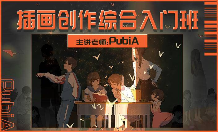 Pubia插画创作综合入门班