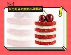 来恰红丝绒樱桃小蛋糕啦