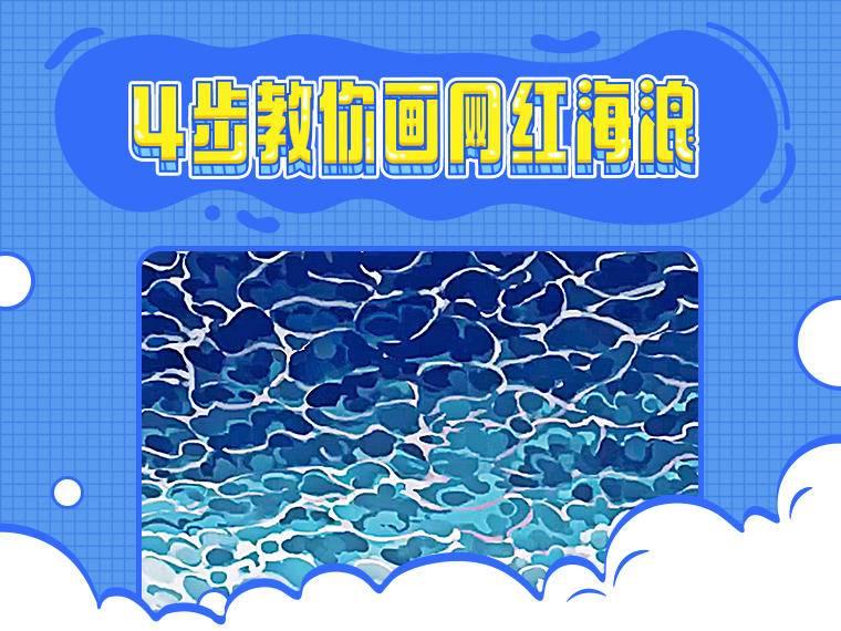 4步教你画网红海浪