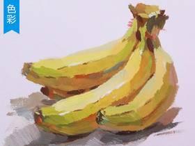 【色彩教程】水粉静物之香蕉单体塑造过程_王晶
