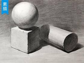 素描石膏几何体刻画过程