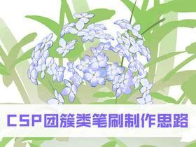 CSP团簇类笔刷制作思路 by 白邬东