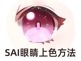 SAI眼睛上色方法