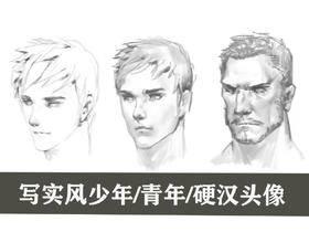 3种类型男生头部画法PS教程