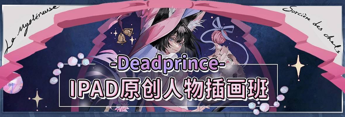 Deadprince IPAD原创人物插画班(2期)